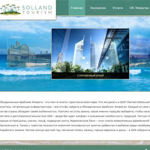 solland-300x300